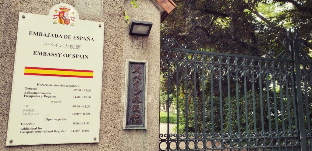 スペイン大使館