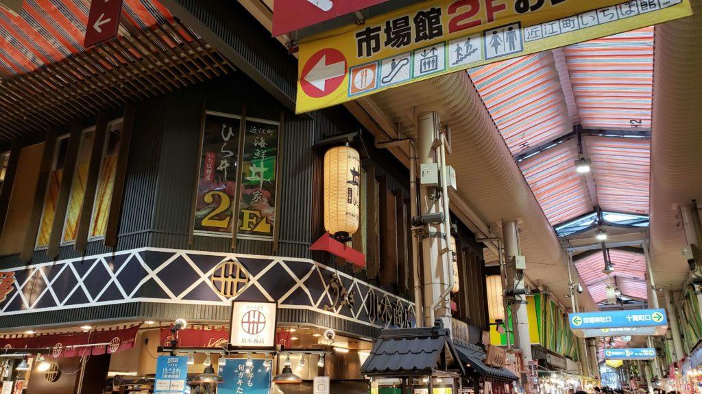 金沢 観光 近江町市場