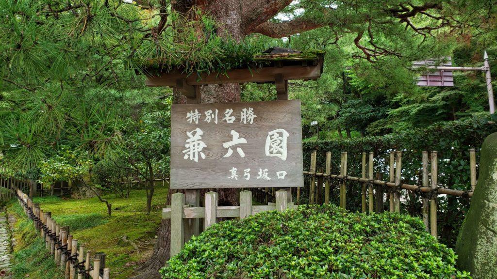 金沢 観光 兼六園